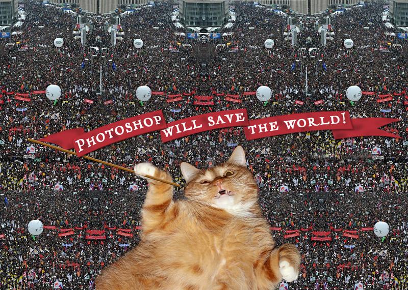 Фотошоп спасет мир