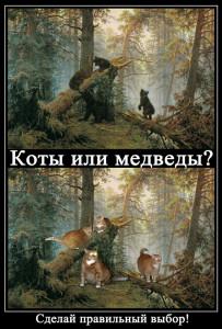 Коты или медведы? Иван Шишкин