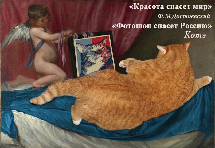 Фотошоп спасет Россию