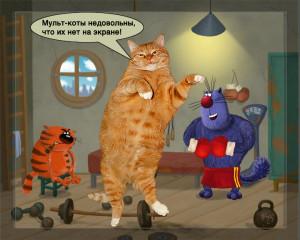 Котополис - коты хотят на экран!