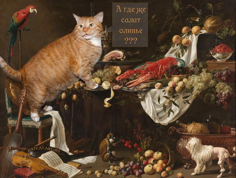 Адриан ван Утрехт, Натюрморт. А где же салат оливье? 1644