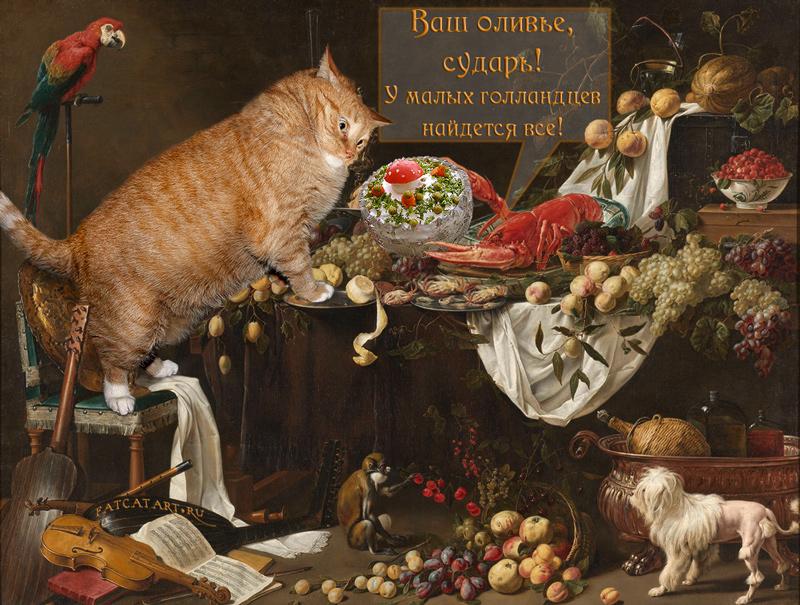 Адриан ван Утрехт, у малых голландцев найдется все. 1644