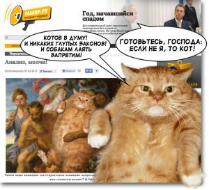 Так говорил Заратустра, кот, В.В. Путину, президенту: «Котов в Думу! И никаких глупых законов! И собакам лаять запретим!»