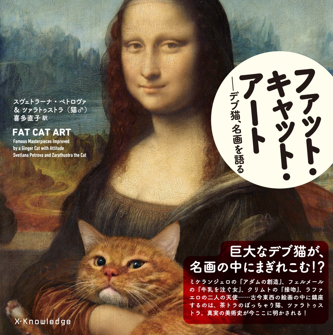 Fat Cat Art book in Japanese
