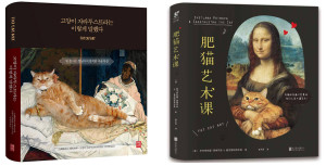 Fat Cat Art book in Korean and Chinese