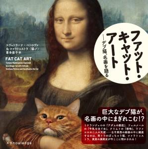 ファット・キャット・アート ―デブ猫、名画を語る - Fat Cat Art book's cover art in Japanese