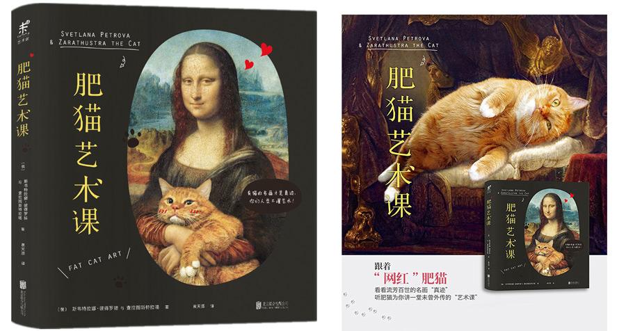 肥猫艺术课:有猫的名画才是真迹,你们人类不懂艺术! Fat Cat Art book in Chinese