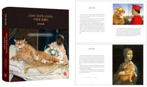 고양이 자라투스트라는 이렇게 말했다 Fat Cat Art book in Korean